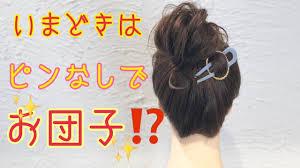 ピンを使わないから安心保育士さんのまとめ髪保育のお仕事レポート