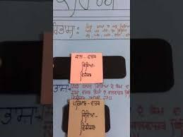 Punjabi Chart Punjabi Chart Holiday Homework Kiriya Visheshan 8 Class