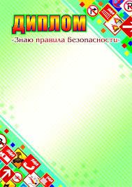Образцы грамот и дипломов для детей по пдд hood shop ru закупка на весну детская одежда зарядный генератор архангельск