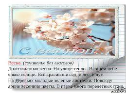 Проект по русскому языку Части речи Не так уж скучно Весна сочинение без глаголов Долгожданная весна На улице тепло В синем