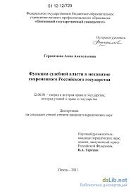 судебной власти в механизме современного Российского государства Функции судебной власти в механизме современного Российского государства