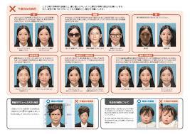 パスポート写真の規格と見本東京都生活文化局