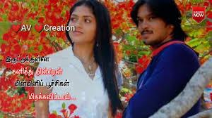 Tamil Whatsapp Status Video Romantic Tamil Song Ever 2018 Songs New Songs