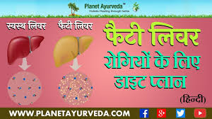 Healthy Diet Chart Hindi Plan For Fatty Liver Patients In