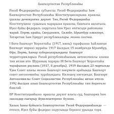 сочинение на башкирском языке про Башкор  Моя родина Башкортостан Наша республика входит в состав великой России Каждому свой край очень близок и дорог Обойди весь свет не найдешь милее