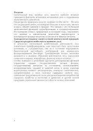 Экологические проблемы лесов Башкортостана реферат по экологии  Это только предварительный просмотр