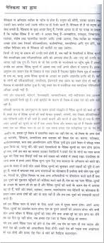 Essay On The Destructions Of Morality In Hindi