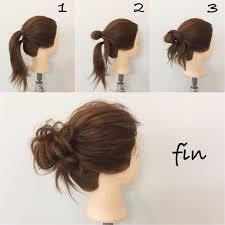 初心者向け子供っぽくならない簡単アップヘアのつくり方を伝授hair