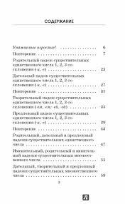 из для Русский язык класс Подготовка к контрольным  Иллюстрация 3 из 15 для Русский язык 4 класс Подготовка к контрольным диктантам Узорова Нефедова Лабиринт