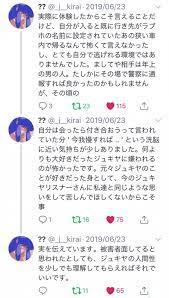 ジュキヤ 活動 休止