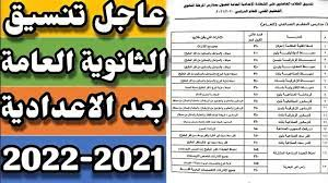 عاجل ll تنسيق الثانوية العامة بعد الإعدادية في كل محافظات مصر 2021-2022 -  YouTube