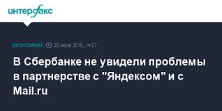 """В Сбербанке не увидели проблемы <b>в партнерстве с</b> """"Яндексом ..."""