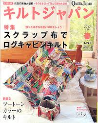 eQuilter Quilts Japan Magazine - April 2017 - TEXT IN JAPANESE & Quilts Japan Magazine - April 2017 - TEXT IN JAPANESE Adamdwight.com