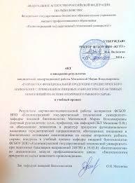 МАТКОВСКАЯ МАРИЯ ВЛАДИМИРОВНА pdf