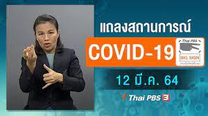 Live Big Sign] แถลงสถานการณ์ COVID-19 โดย ศบค. (12 มี.ค. 64) - YouTube