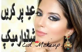 how to apply makeup eid makeup beauty tips in urdu hindi video عید پر میک اپ خود کریں daily stan videos