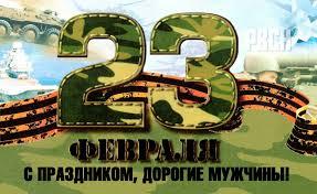 День защитника Отечества в 2021 году: дата празднования, история и  особенности