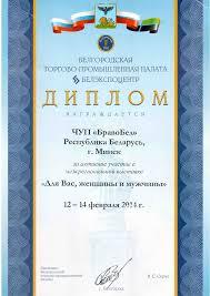 Сертификаты дипломы Диплом за активное участие в Межрегиональнаой выставке Белэкспоцентр г Белгород