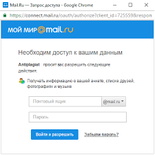 Руководство Антиплагиат Форма входа в социальную сеть Мой мир на mail ru