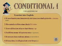 Условные предложения в английском языке Назад