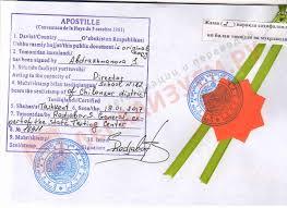 Услуги в Республике Узбекистан Легализуем Ру dublikat attestat uzbekistan dublikat attestat uzbekistan apostille