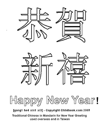 Small Picture Chinese Coloring Pages for Children Chinese Characters Chinese