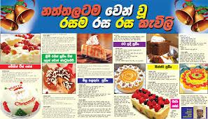 Cakes Recipes Cake Recipes Sinhala