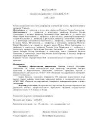 Примерные темы магистерских диссертаций Примерные темы магистерских диссертаций Протокол № заседания диссертационного совета Д 212 263 01 от 18 12 2013