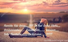 sad true love feeling words tamil
