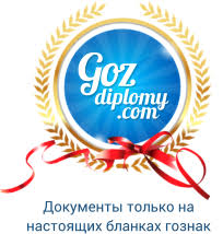Купить диплом в Хабаровске на заказ цены на дипломы ВУЗа о высшем  Дипломы в Хабаровске goz diploma