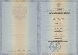 Купить диплом ЧЕЛГУ Челябинского государственного университета Как выглядит диплом ЧЕЛГУ 2013 года