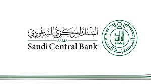 البنك المركزي يجدِّد التذكير بإجازة البنوك ومراكز التحويل في عيد الأضحى