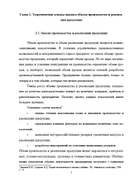 курсовая работа Анализ реализации продукции предприятия Курсовая работа на тему анализ производства продукции