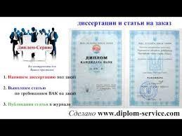 Автореферат диссертации автореферат кандидатской диссертации диссертация пример требования к диссертациям вак
