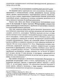 СИНОВА ИРИНА ВЛАДИМИРОВНА pdf ученичества и исправительного воспитания правонарушителей хранящиеся в ЦГИА СПб и ОР РНБ ii