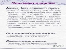 Презентация на тему Система государственного управления Общие  Система государственного управления 2 2