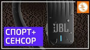 <b>JBL Endurance Sprint</b> - Спорт и Сенсор совместимы? - YouTube