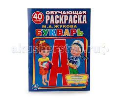<b>Раскраска Умка Обучающая</b> с наклейками Азбука - Акушерство.Ru