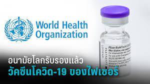 """อนามัยโลก รับรอง วัคซีนโควิด-19 ของไฟเซอร์เป็น """"กรณีฉุกเฉินแล้ว"""" : PPTVHD36"""
