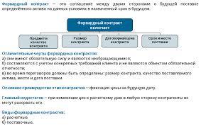 Валютные риски виды методы оценки и управление передача валютного риска путем форвардного контракта