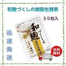 わ 麹 づくし の 雑穀 生 酵素 口コミ