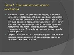 Курсовая работа по теоретической механике Динамика кулисного  Курсовая работа по теоретической механике Динамика кулисного механизма Расчетная схема и исходные данные Этап i Кинематический анализ механизма