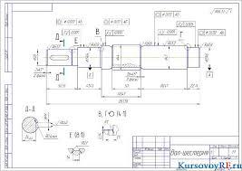 Курсовое проектирование привода с цилиндрическим редуктором Чертеж вал шестерня