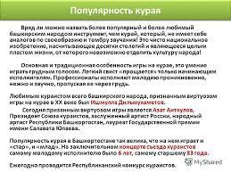 Презентация на тему Башкирские музыкальные инструменты В  7 Вряд