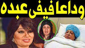 عـاااجل: وفـا ة الفنانة فيفي عبده اليوم في المستشفي وسط حزن الملايين !! فيفى  عبده ترد على خبر وفاتها - YouTube