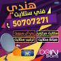 Image result for صيانة جهاز bein sport