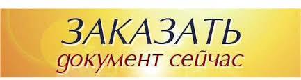 Купить диплом в Челябинске Гарантия качества Заказать диплом или аттестат
