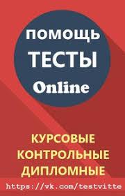 Тесты ○ Контрольные ○ Курсовые Помощь студентам ВКонтакте Тесты 9679 Контрольные 9679 Курсовые Помощь студентам