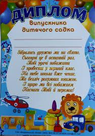 Диплом выпускника детского сада root купить Киев Украина clevertoys Диплом выпускника детского сада