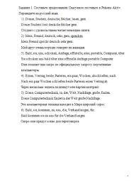 Контрольная работа по Немецкому языку Вариант № и №  Контрольная работа по Немецкому языку Вариант №1 и №2 19 11 14